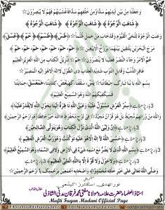 Hizb ul Bahar | حزب البحر | mufti furqan madani
