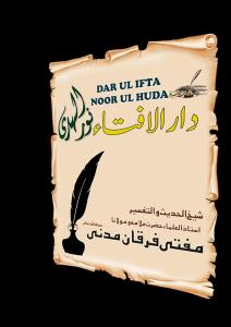 Dar-ul-Ifta-