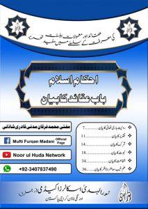 Ahkam-e-Islam