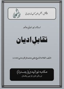 Taqabul-e-Adyan