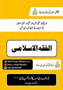 Fiqh-e-Islami