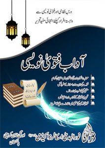 Adab-e-Fatwa