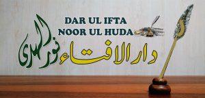 Dar-ul-Ifta