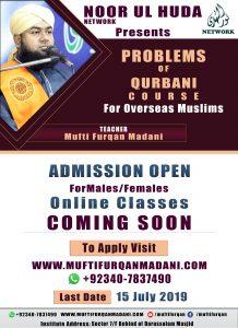 Qurbani Training