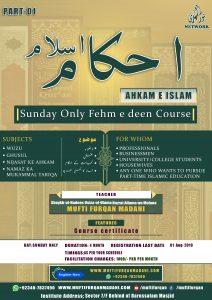Ahkam e Islam Part 01
