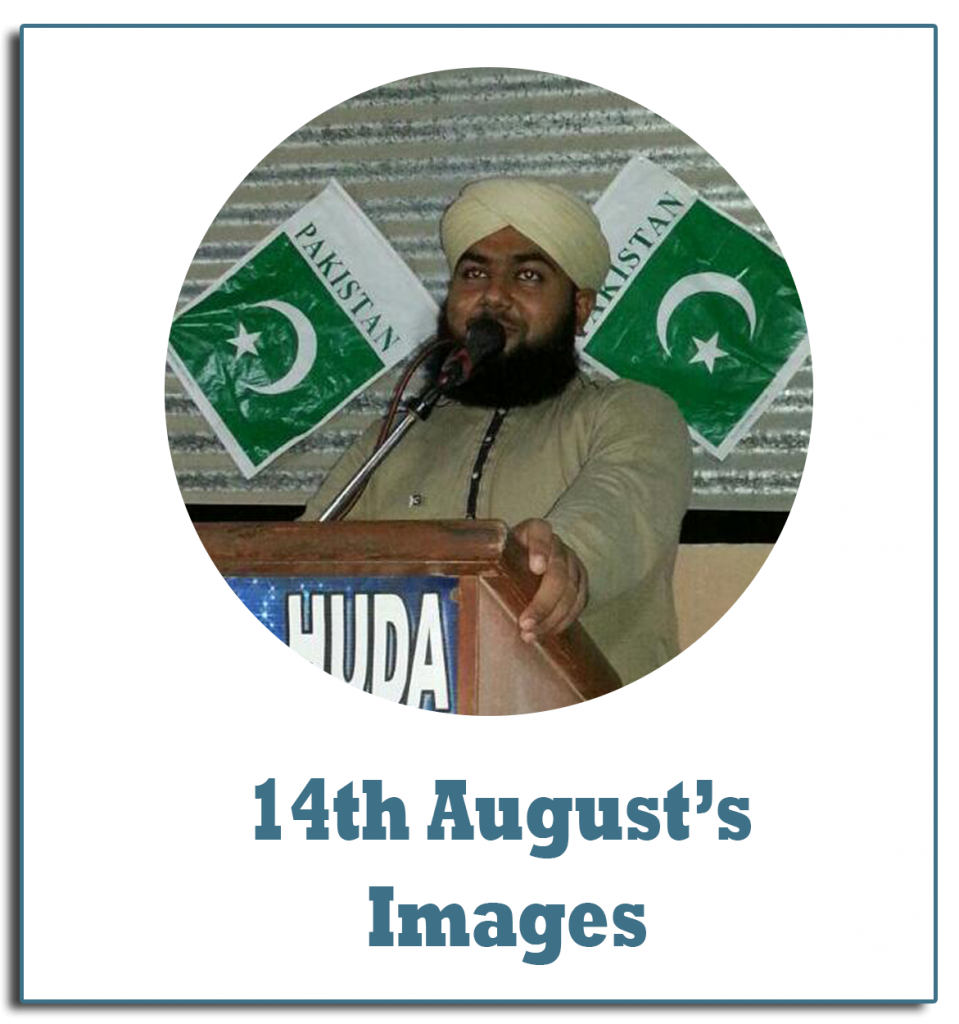 14th August Images