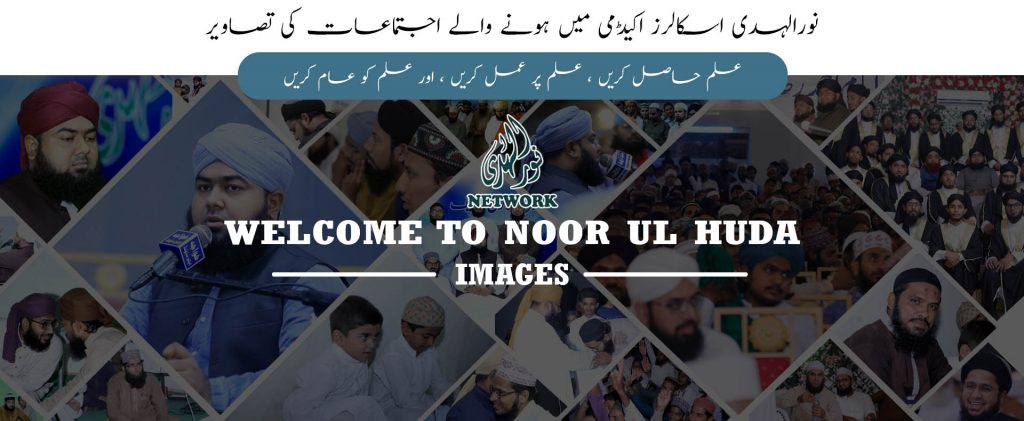 Images of Noor ul Huda