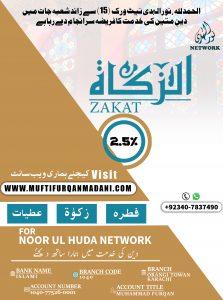 Donation for Noor ul Huda