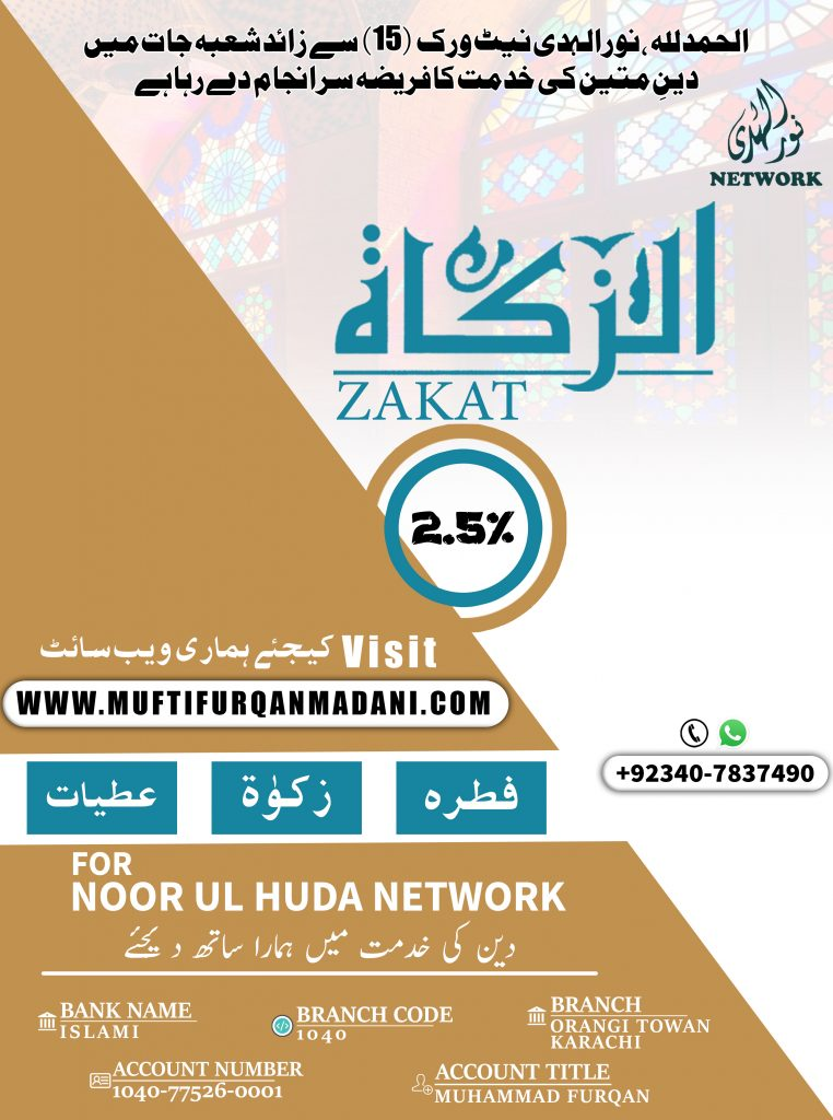 Donation for Noor ul Huda