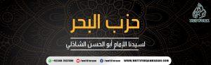 Hizb ul Bahar | mufti furqan madani