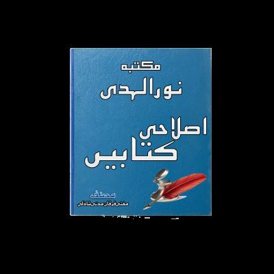 اصلاحی کتابیں